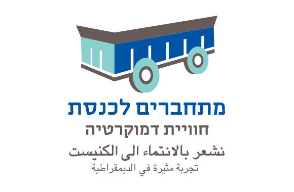 Logo_Kneset