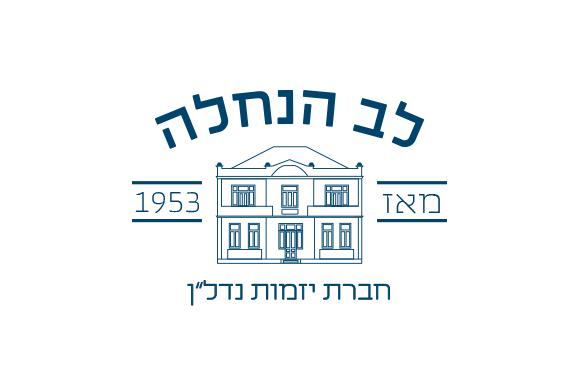 Logo_LevHanachala