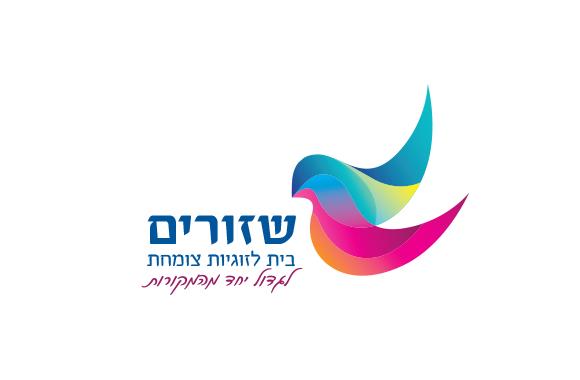 Logo_Shzurim