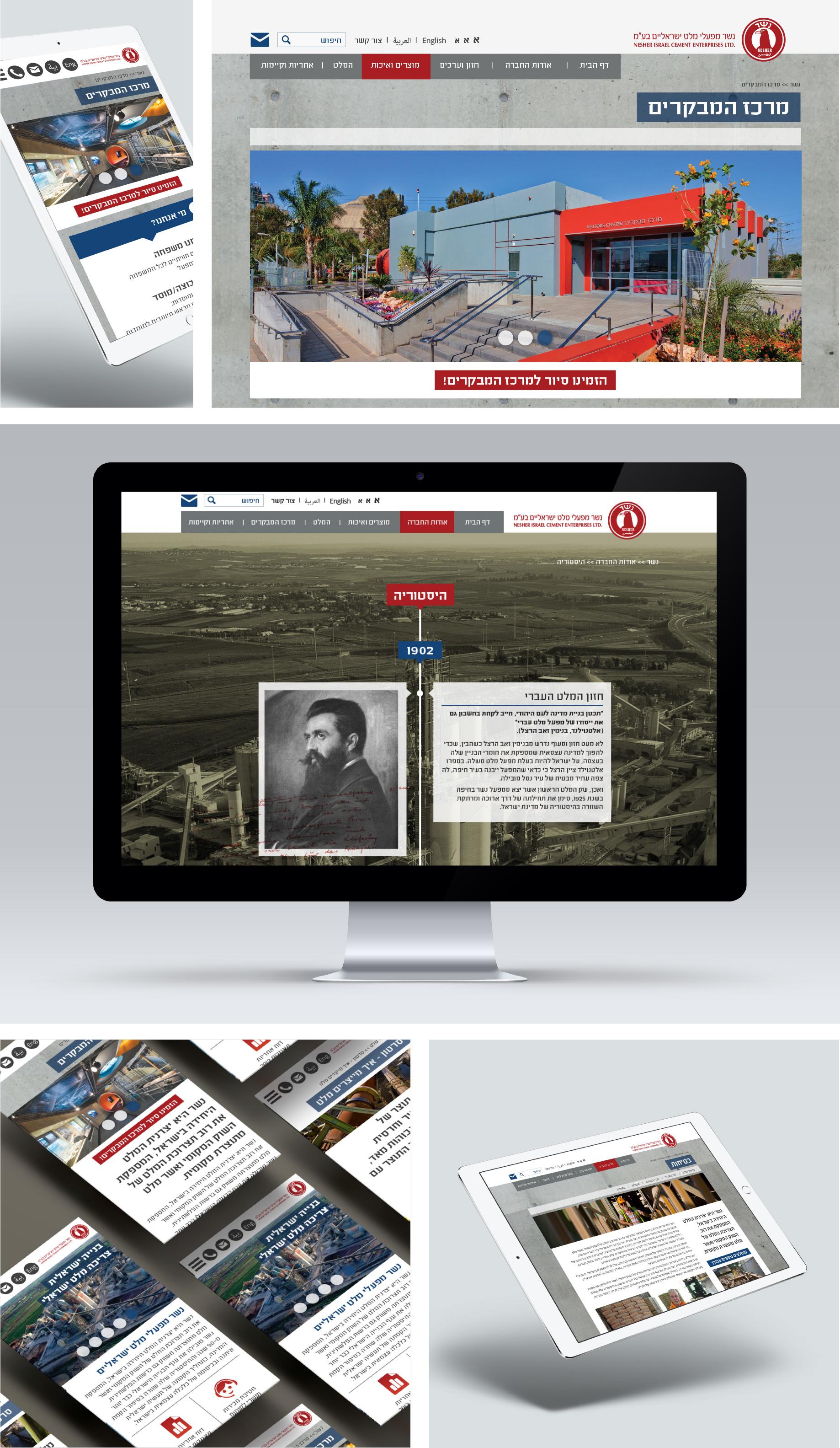 עיצוב אתר אינטרנט לחברה נשר תעשיות מלט