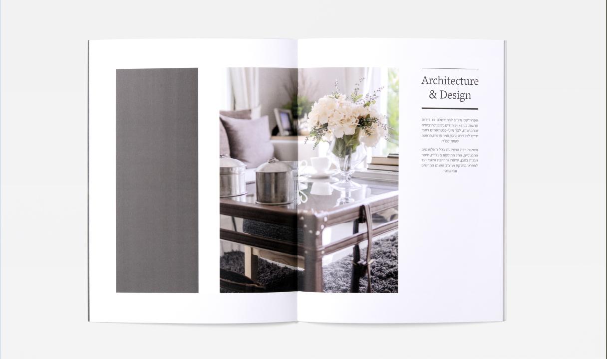 עיצוב חוברת שיווקית לפרוייקט נדלן תמא 38