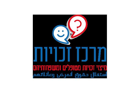 Logo_ מרכזי זכויות